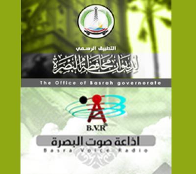 اطلاق التطبيق الخاص بديوان محافظة البصرة واذاعة صوت البصرة على الاندرويد والايفون
