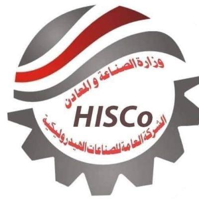الشركة العامة للصناعات الهيدروليكية تحصل على شهادة الجودة الدولية