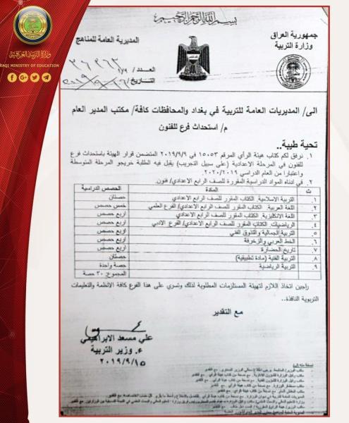 عاجل... وزارةالتربية تُعلن أسماء المدارس المشمولة باستحداث فرع الفنون الذي أقرته هيئة الرأي