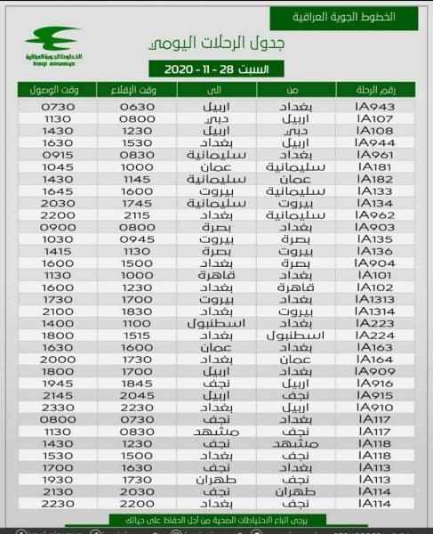 جدول رحلات شركة الخطوط الجوية العراقية   ليوم السبت الموافق 28-11-2020