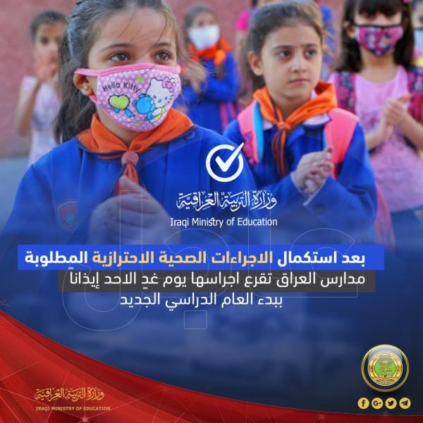 بعد استكمال الاجراءات الصحية الاحترازية المطلوبة   مدارس العراق تقرع اجراسها يوم غدٍ الاحد إيذاناً ببدء العام الدراسي الجديد