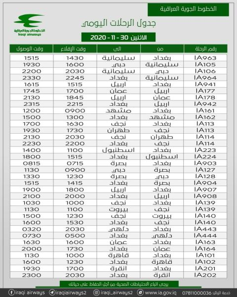 وزارة النقل  . تعلن جدول رحلات شركة الخطوط الجوية العراقية   ليوم الاثنين الموافق 30-11-2020