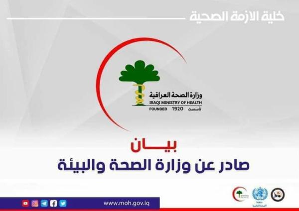 بيان صادرمن وزارة الصحة والبيئة