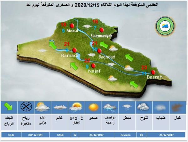 الحالة الجوية لهذا اليوم الثلاثاء الموافق  15-12-2020 والايام التي تليه مع تقرير كميات الترسبات المائية الساقطة في محطات العراق خلال ال 24 ساعة الماضية والصادرة
