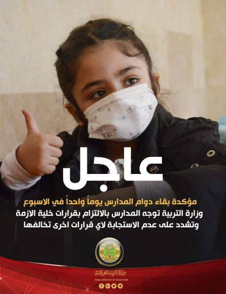 وزارة التربية توجه المدارس التقيد بقرارات خلية الأزمة وتشدد على عدم الاستجابة لأي قرارات تخالفها