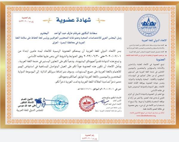 الأتحاد الدولي للغة العربية يمنح الدكتور ضرغام الاجودي العضوية الرسمية للإتحاد