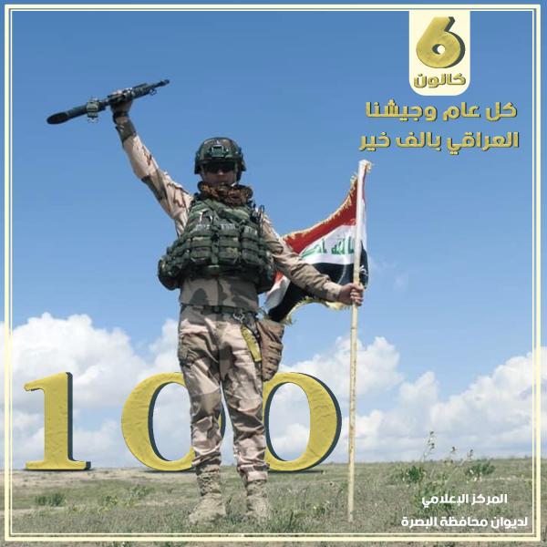العيدانيّ يشارك الجيش العراقيّ احتفاله في الذكرى المئة لتأسيسه ويؤكد أنهم فخر العراق والعراقيّين