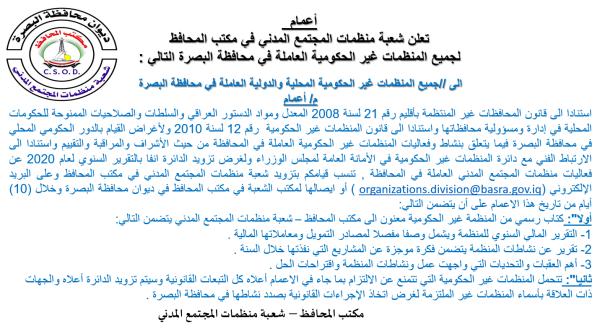 تعلن شعبة منظمات المجتمع المدني في مكتب المحافظ لجميع المنظمات غير الحكومية العاملة في محافظة البصرة التالي