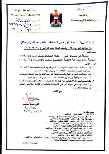 وزارة التربية تُحدد مواعيد الكورس الأول ونصف السنة للعام الدراسي الحالي