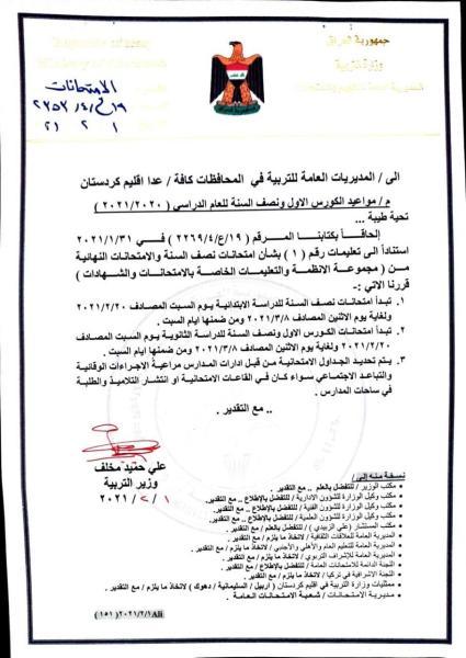 #عاجل   وزارة التربية تُعلن  موعداً جديداً لبدء امتحانات الدراسة الابتدائية للعام الدراسي الحالي