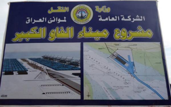 """النقل تحدد موعد وضع حجر الأساس لميناء الفاو، وتعلن الشروع بإزالة """"الألغام"""""""