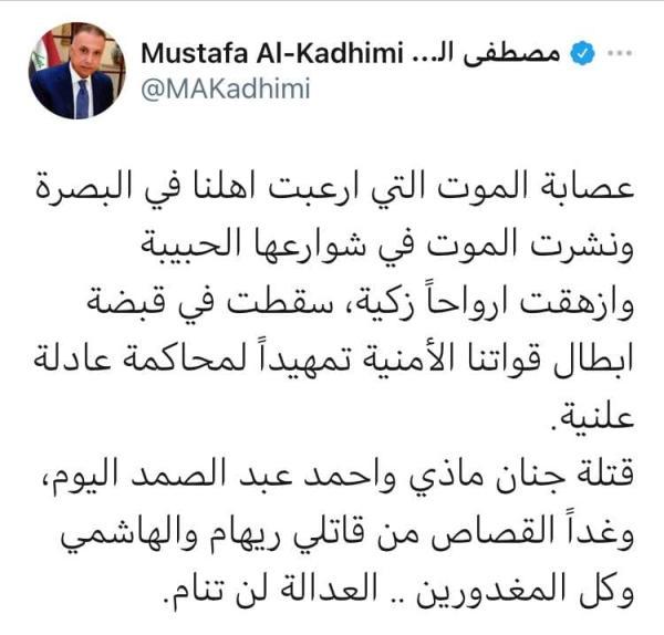 الكاظمي يغرد: اعتقلنا عصابة الموت التي ارعبت أهل البصرة