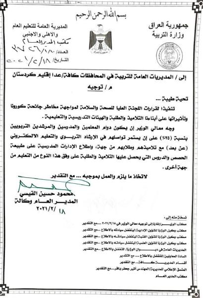 #عاجل ..     وزارة التربية تُصدر آلية دوام الملاكات التدريسية خلال أيام الحظر الجزئي
