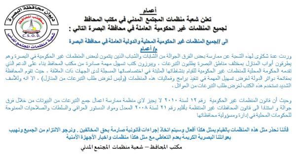 أعمام    تعلن شعبة منظمات المجتمع المدني في مكتب المحافظ
