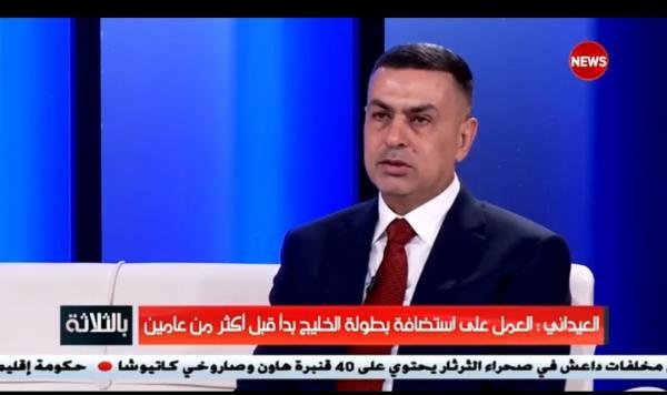 """محافظ البصرة أسعد العيدانيّ:   """"نحن سنأمن ضيوف خليجيّ 25 ولا نحتاج لشركات أمنيّة أهليّة""""."""
