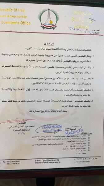 """محافظ البصرة """"أسعد العيدانيّ"""" يجري تعديلات إداريّة على مديريات البلديات في أقضية الزبير وشط العرب والهارثة، ويكلف:"""