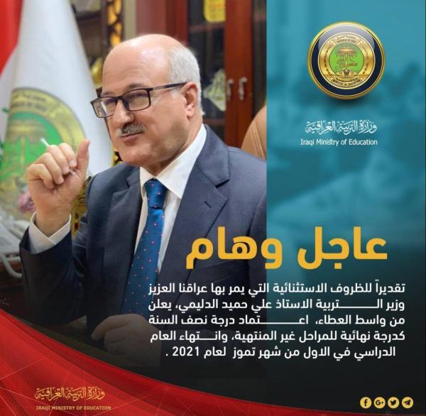 #عاجل ..  وزير التربية الاستاذ علي حميد الدليمي، يعلن  اعتماد درجة نصف السنة كدرجة نهائية للمراحل غير المنتهية