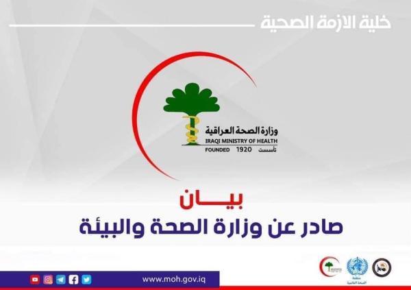 بيان صادر عن وزارة الصحة والبيئة.