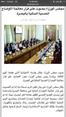 رئيس الوزراء يستجيب للمطالب التي رفعها محافظ البصرة /وكالة ً/ الى وزارتي المالية والتخطيط