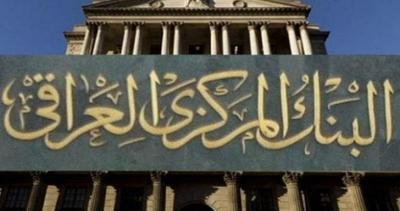 البنك المركزي يمنح شهادة تأسيس للشركة العراقية لضمان الودائع