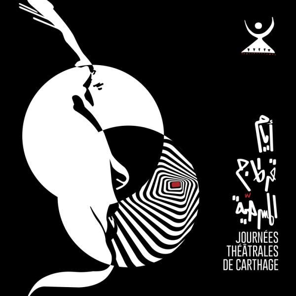 العراق يحضر بقوة في مهرجان قرطاج المسرحي بتونس ويظفر بجائزتين كبيرتين