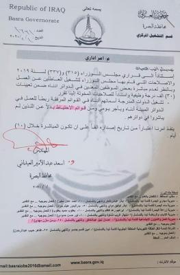 الموقع الرسمي لديوان محافظة البصرة ينشر لكم اسماء الفائزين من قوائم الاحتياط ضمن قرعة 30 الف درجة وظيفية