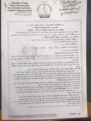 النائب الاول لمحافظ البصرة يوقع اعلان مشروع إنشاء دور سكنية تأوي الفقراء لابناء محافظة البصرة .