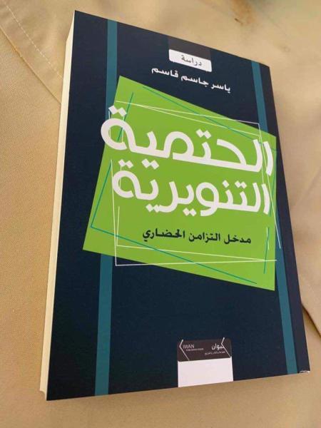 """اتحاد  أدباء وكتاب البصرة ..يحتفي بـ""""الحتمية  التنويرية مدخل التزامن الحضاري"""""""