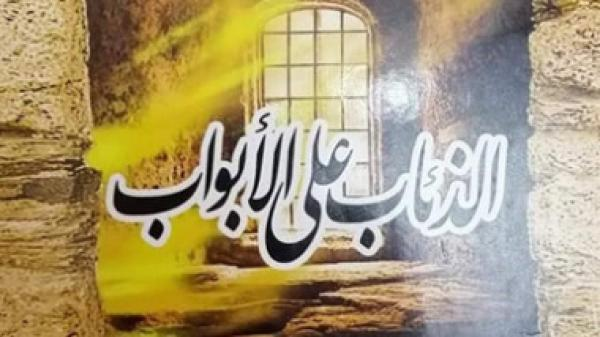 المحنة والأمل في « الذئاب على الابواب « للروائي احمد خلف