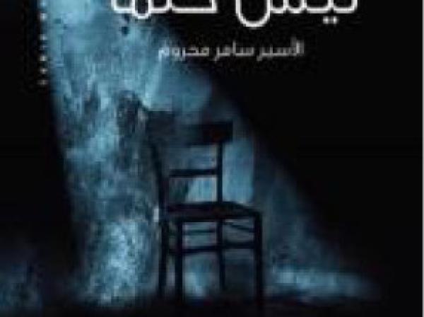 رواية «ليس حلماً» للأسير سامر المحروم