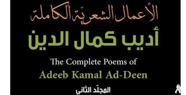 الشاعر اديب كمال الدين في رسالتي ماجستير