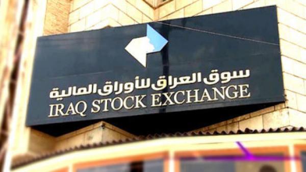تراجع مؤشرات التداول في سوق العراق للأوراق المالية