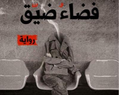 فضاء ضيق .. رواية للكاتب علي لفتة سعيد