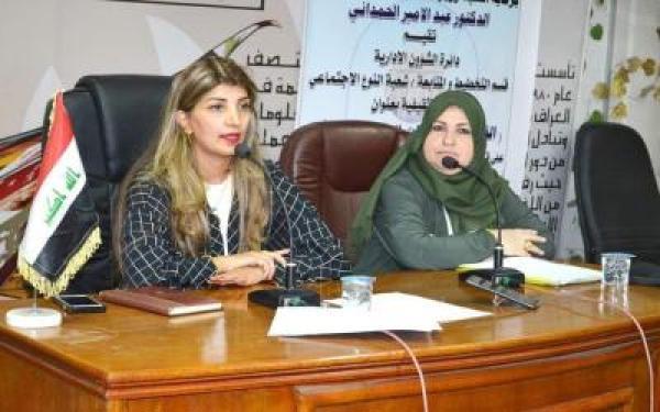 وزارة الثقافة تقيم ندوة عن القوانين والقرارات التي تخص المرأة