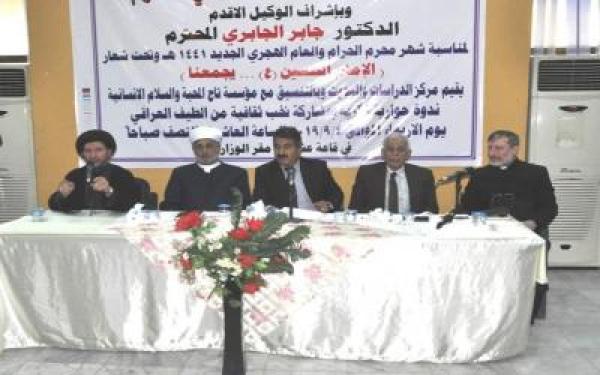 وزارة الثقافة تقيم ندوة عن ثورة الأمام الحسين