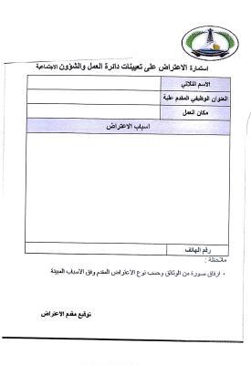 اسماء الفائزين بتعيينات دائرة العمل والشؤون الاجتماعية