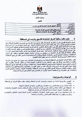 أعمام(ممثلية المركز المشترك للتنسيق والرصد(JCMC) في محافظة البصرة)