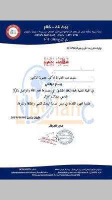 اختيار تدريسي في جامعة البصرة عضوا بمجلة لغة كلام التي تصدر في دولة الجزائر