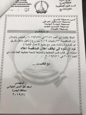 الى/صحيفة الشرق /المستقبل العراقي /صحيفة البينة الجديدة/صحيفة الصباح الجديدة /صحيفة الفيحاء /م/ايقاف
