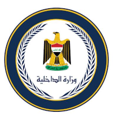 """الداخلية تعلن اعتقال ستة عناصر من """"داعش"""" جنوب شرقي الموصل"""