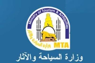 نتيجة بحث الصور عن وزارة الثقافه والسياحه والاثار