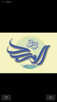 إسدال الستار على فعاليات مهرجان المربد الشعري