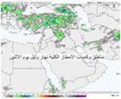 تطورات حالة الطقس يوم الاثنين 29 نيسان