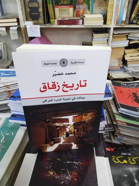 تاريخ زقاق..  مئوية السرد العراقي في المنجز الجديد للكاتب الكبير محمد خضير