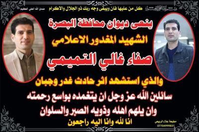 ديوان محافظة البصرة يقيم مجلس عزاء على روح الاعلامي الشهيد  المغدور صفاء غالي