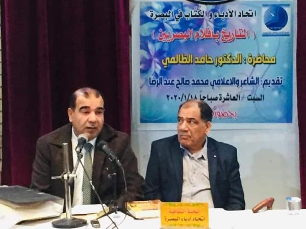 التاريخ بأقلام البصريين .. أصبوحة اتحاد الأدباء والكتاب في البصرة
