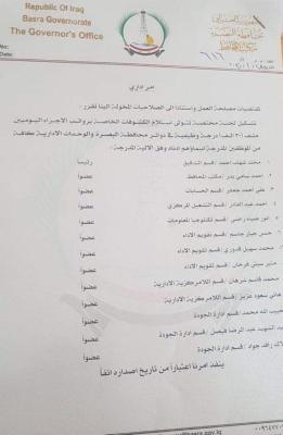 """بالوثيقة... محافظ البصرة المهندس """"أسعد عبد الأمير العيدانيّ""""، يصدر أمراً إدارياً"""