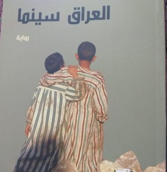 """""""العراق سينما""""،  تعرض في شارع الفراهيدي"""