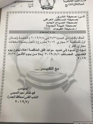 الى/صحيفة الشرق /المستقبل العراقي /صحيفة البينة الجديدة/صحيفة الصباح الجديدة /صحيفة الفيحاء /م/تمديد