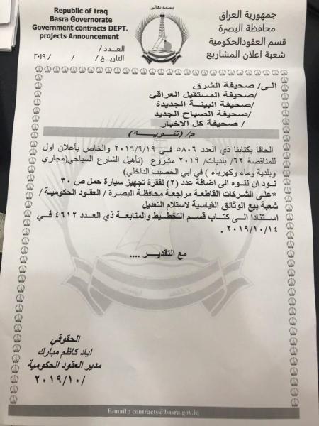 الــى/ صحيفة الشرق        /صحيفة المستقبل العراقي         /صحيفة الصباح الجديد         /صحيفة البينة الجديدة           / صحيفة الفيحاء           / صحيفة كل الاخبار  م/ ( تنوية )